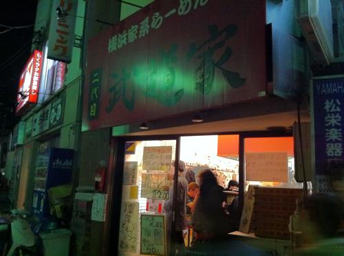 濃厚なポタージュスープがたまんない!東京中野区にある「武道家」で「ラーメン」を喰らう!