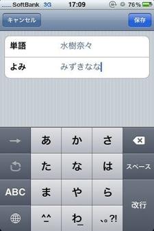 【iOS 4】文字入力のユーザ辞書登録の使い方。【iPhone 4】