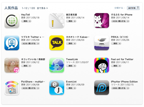Slpro for iphone app store sns popular