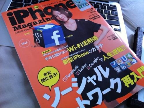 なんとiPhone専門誌「iPhone Magazine」に、「するぷろ for iPhone」が掲載されてます!