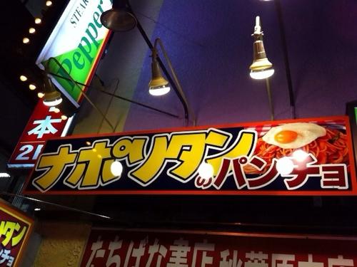 リナカフェ近くに突如出来たナポリタン屋!東京・秋葉原にある「ナポリタンのパンチョ」の「ナポリタン 目玉焼き付き」を喰らう!