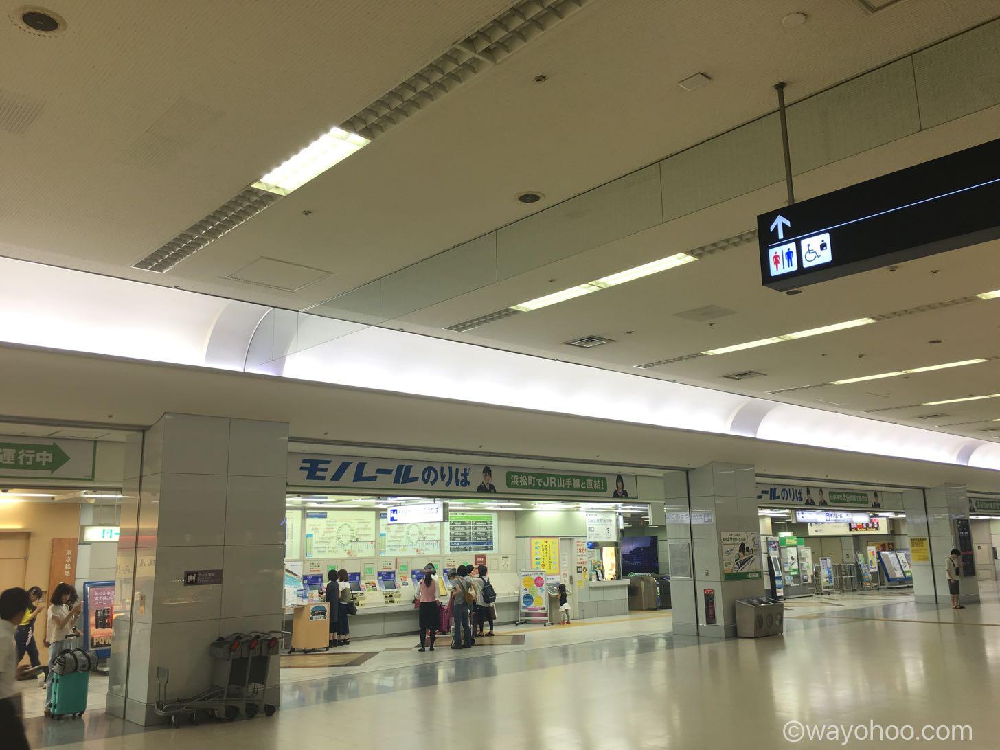 羽田空港のモノレールのりば