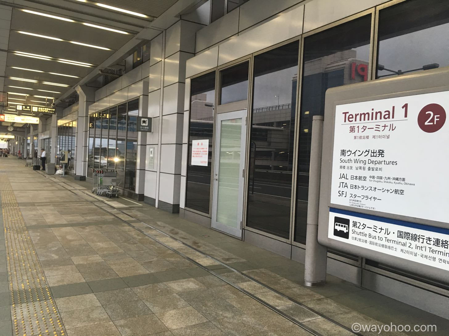 レアポケモンの巣「羽田空港第1ターミナル」
