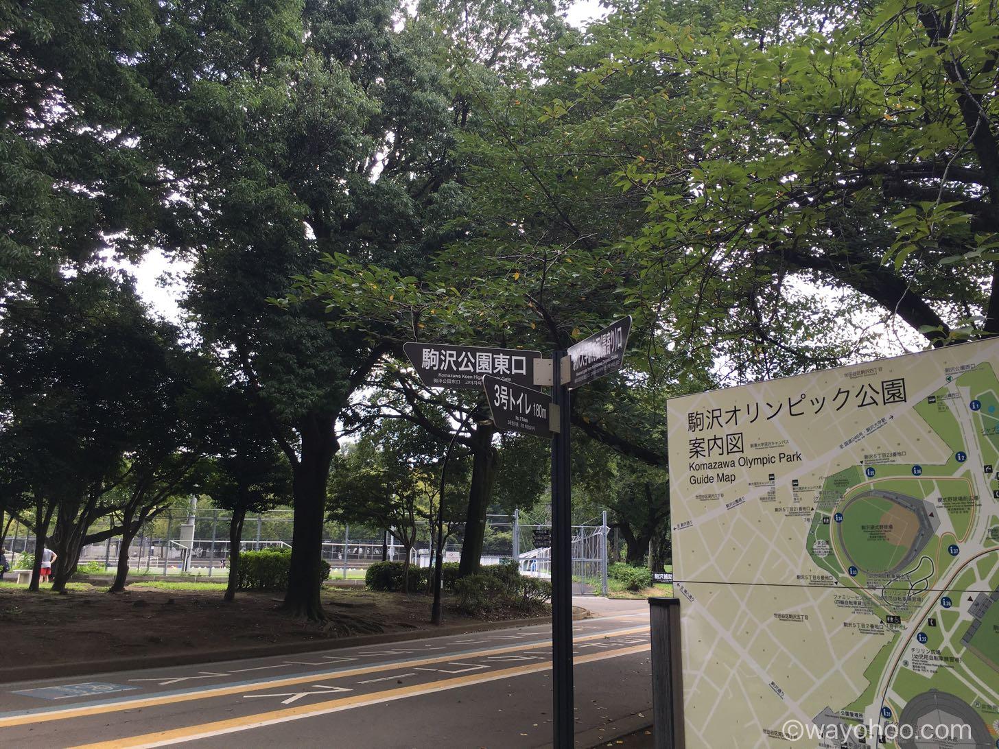 ルージュラの巣と噂の駒沢オリンピック公園
