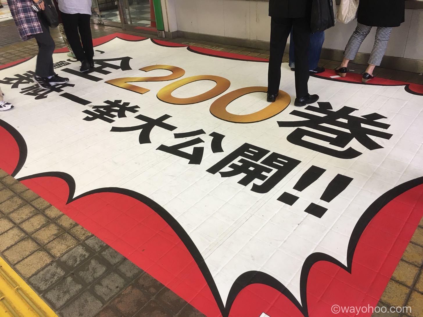 こち亀200巻表紙一挙大公開