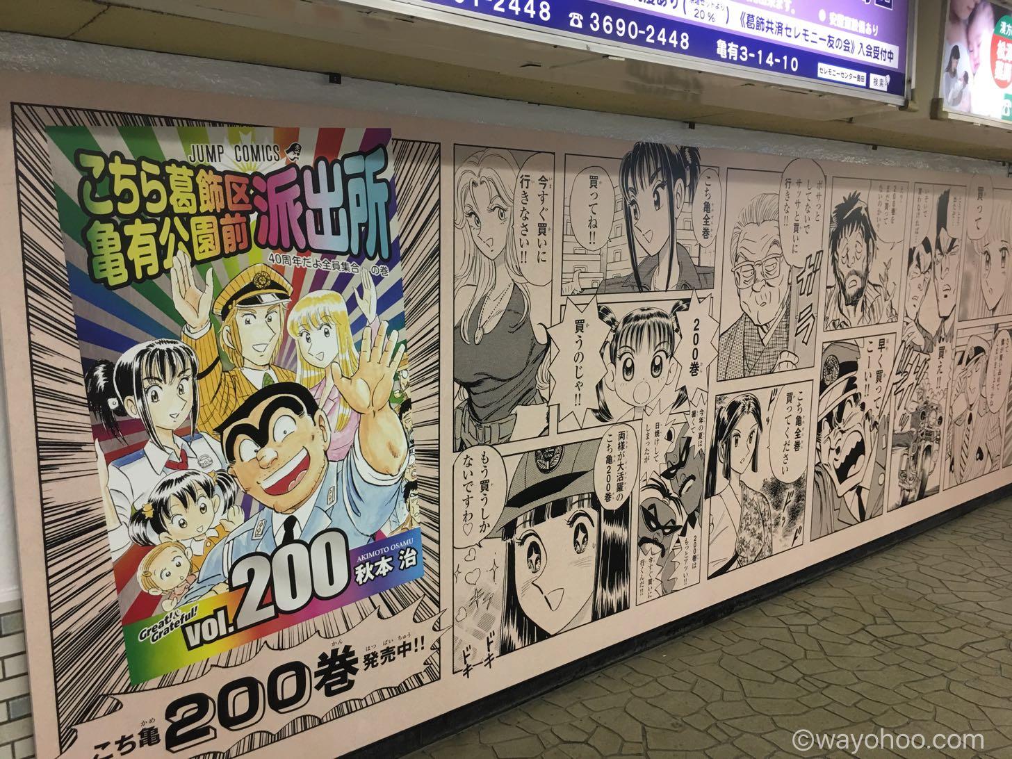 こち亀200巻発売中の漫画
