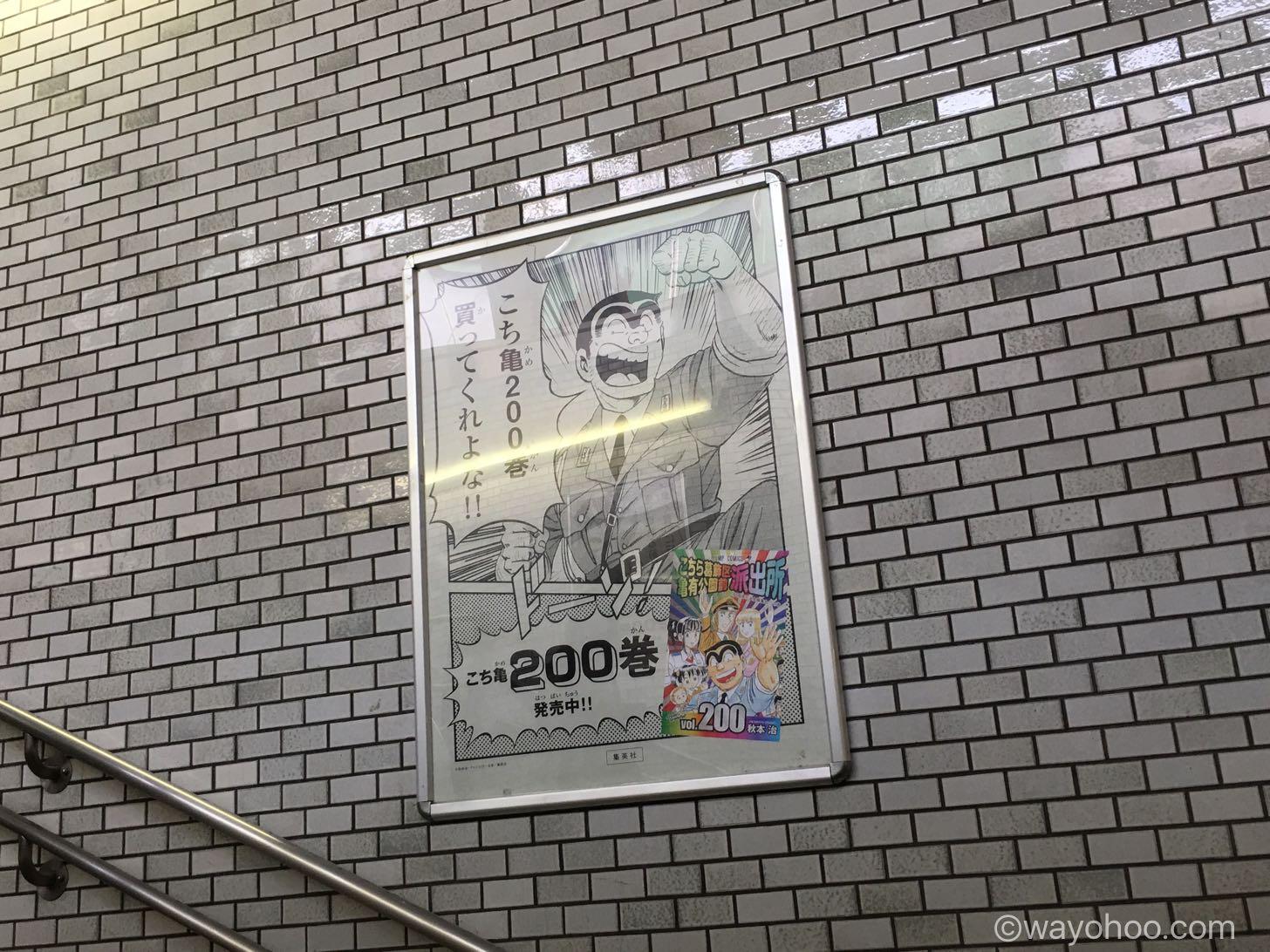 こち亀200巻買ってくれよな!!
