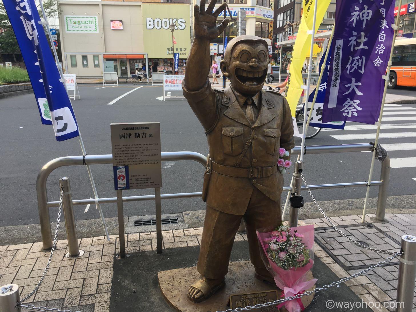 JR亀有駅北口の両さん像