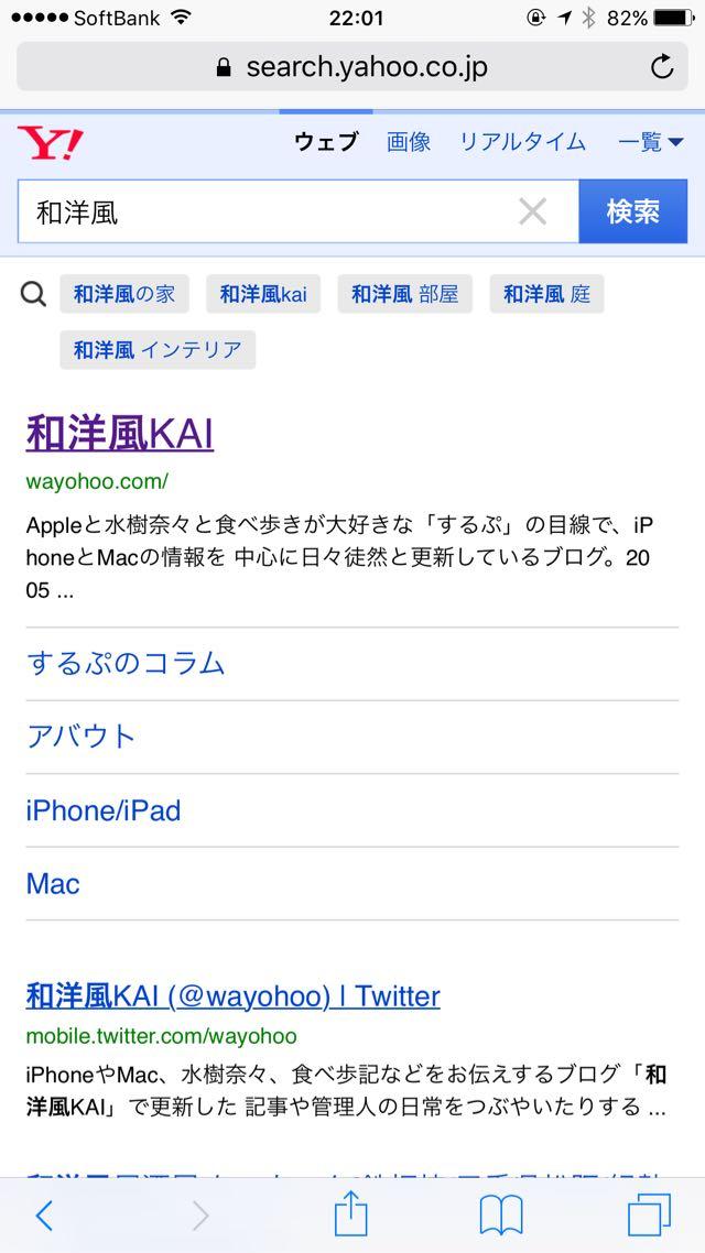 Safari for iOSの検索エンジンをYahooに変更
