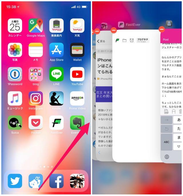 iPhone Xのホーム画面からマルチタスク画面を表示