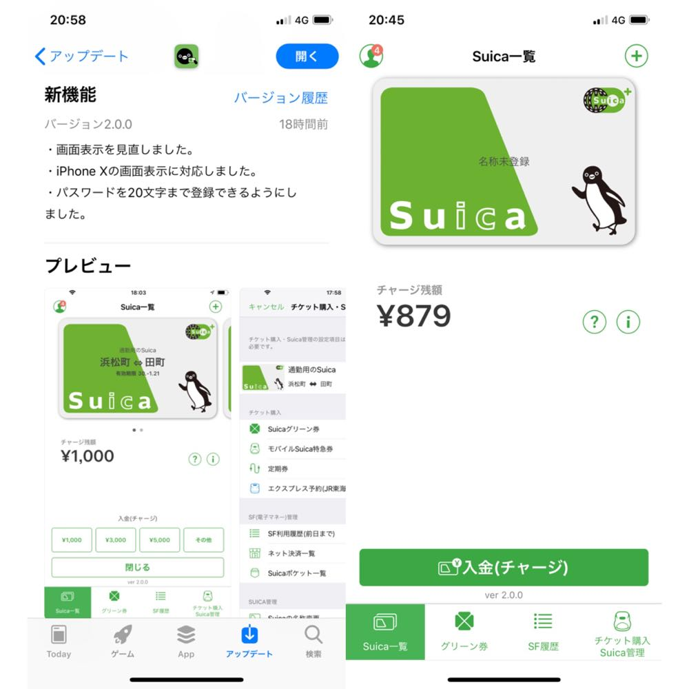 Suicaの iPhone Xに対応。