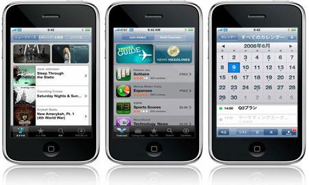 ソフトバンクモバイル極秘ファイル流出か?iPhone 3Gの実質価格は6万円?
