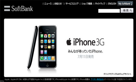 iPhoneにつかえるソフトバンクモバイルの料金プラン講座。