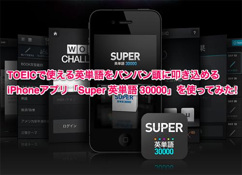 Super eitang 30000 title 1