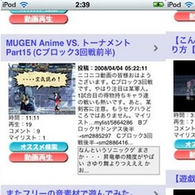 iPod touchでニコニコ動画を再生してしまうスゴイWebアプリ「mmNicoβ」