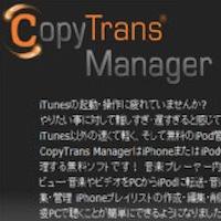 出張先や漫画喫茶でもiPodに曲を追加できる裏技ソフト「CopyTrans Manager」