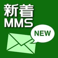 MMSメールを「センター問い合わせ」できるiPhoneアプリ「新着MMS受信」