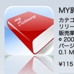 iPhoneに顔文字や絵文字、語句等を辞書登録可能なアプリ「MY辞書登録」