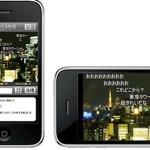 ニワンゴ、ニコニコ生放送を配信、視聴できるiPhoneアプリをリリース。