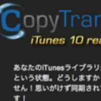 [PR] 1クリックでプレイリストやスターも復活! iPod&iPhoneバックアップソフト「CopyTrans4」を試す。