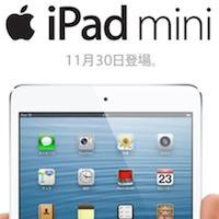 KDDI(au)版のiPad miniとiPad 4の3G/LTE版も2012年11月30日が発売日!