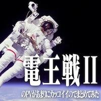 【将棋】第2回 電王戦のPV動画とそれに使われた曲(BGM)まとめ