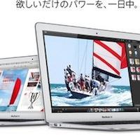 新MacBook Air mid 2013の価格とスペックと発売日まとめ!Haswell搭載でバッテリーの持ちが飛躍的に上昇!
