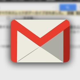 これでスッキリ!Gmailの受信トレイに溜まった全てのメールを一括で削除・アーカイブする方法。