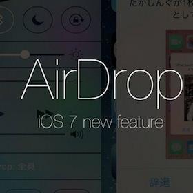 AirDropの使い方 - iPhone/iPad間で簡単に写真・動画を交換できる