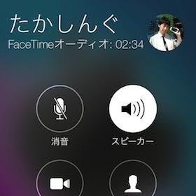 【iPhone】超高音質で無料通話が出来る「FaceTimeオーディオ」の使い方