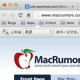 アレうざくない!?Google Chromeで海外サイトを見ると自動で出てくる翻訳バーをオフにする方法。