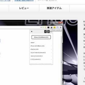 スマホ版のウェブデザインをクリック一発で確認できるChrome拡張機能「MobileLayouter」
