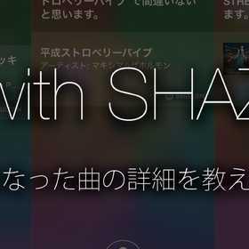 【iOS 8】「ん?この曲なに?」って時はSiriに聞け!かなり精度高く曲名と歌手名を教えてくれる!【新機能】