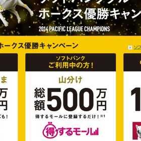 【パリーグ優勝!】ソフトバンクがホークス優勝キャンペーンを実施! #softbank