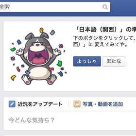 Facebookの言語設定を関西弁から通常の日本語に戻す設定方法。
