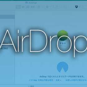 【OS X Yosemite】iPhone-Mac間で写真/動画をAirDropで転送する設定方法【使い方】
