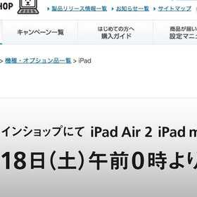 ドコモとソフトバンク、セルラー版iPad Air 2とiPad mini 3の予約を本日から受付開始。