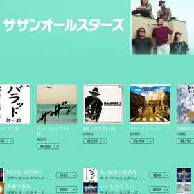 iTunes Store、サザンオールスターズの楽曲を配信開始!