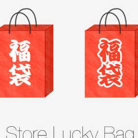 Apple Store、2015年版のLucky Bag(福袋)の詳細を発表。価格は36,000円。