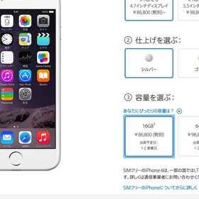 【速報】日本でのSIMフリー版 iPhone 6 / 6 Plusの販売再開。価格は86,800円〜。
