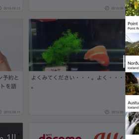 【iOS9】iPadマルチタスク新機能「Slide Over(スライドオーバー)」の使い方。