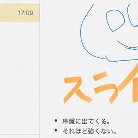 【iOS9】新「メモ帳」の使い方。- 絵が描けて、ToDoリスト、箇条書きも書ける様に。