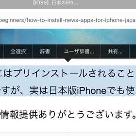 【悲報】iOS9は、2本指タップによる文章選択が出来なくなってる件。