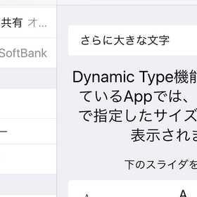 【iPhone/iPad】文字が読みにくい場合、文字の大きさを変更しよう。