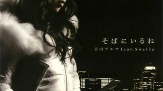 そばにいるね - 青山テルマ feat.Souljaの歌詞と試聴レビュー