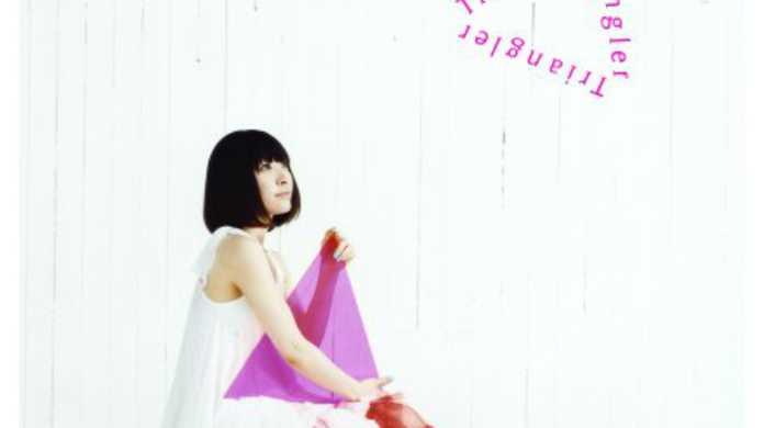 トライアングラー(マクロスF OP) - 坂本真綾の歌詞と試聴レビュー