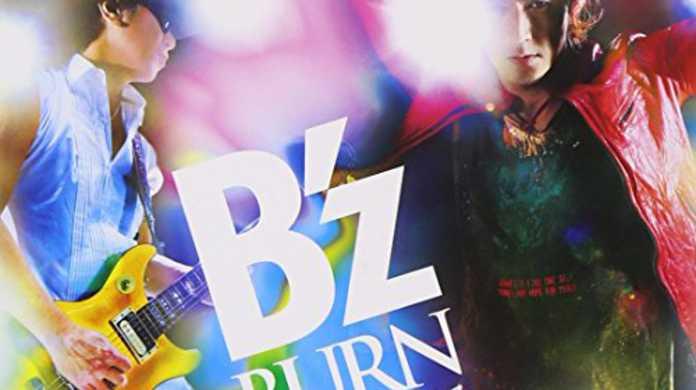 BURN -フメツノフェイス- B'zの歌詞と試聴レビュー