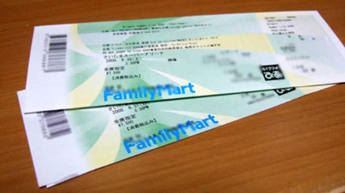 アニメロサマーライブ2008チケット当選きたぁああああああああああああああ!!!