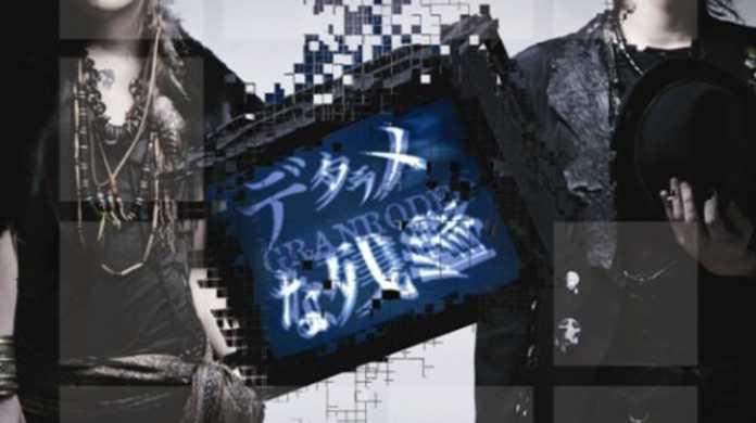 デタラメな残像(ブラスレイターOP) - GRANRODEOの歌詞と試聴レビュー