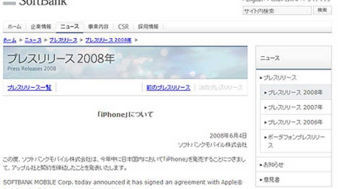 iPhone、今年中にソフトバンクモバイルより発売が決定! ・・・orz